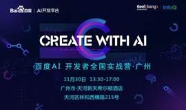 百度AI开发者实战营·广州站:现场体验百度80+项人工智能技术能力