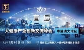 粤港澳大湾区大健康产业创新交流峰会