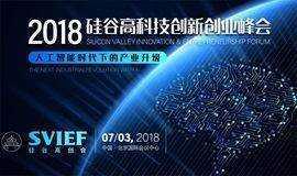 2018硅谷高创会(北京)  人工智能时代下的产业升级