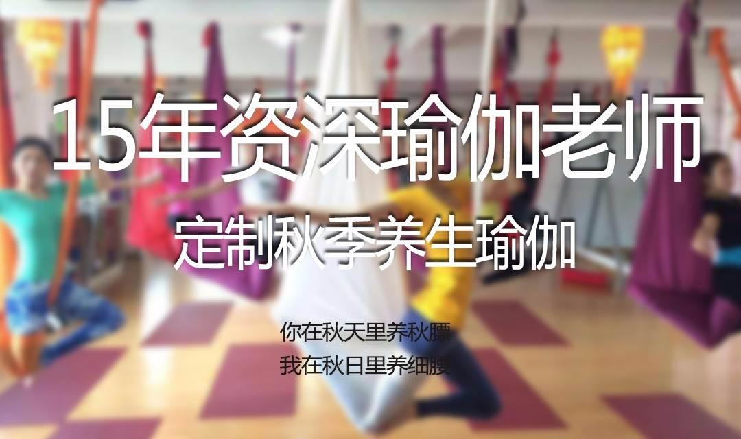 [第三期]你在秋天长肥膘,我在秋天养细腰! - 周末空中瑜伽教学沙龙