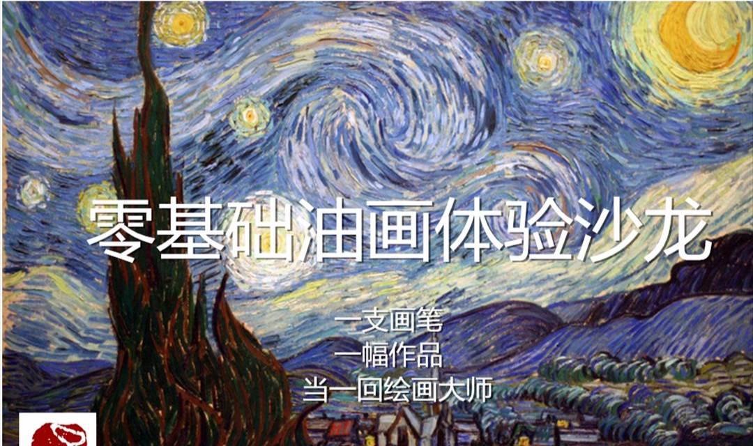零基础油画体验沙龙12月促销分享