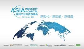 2017亚洲产业与资本峰会