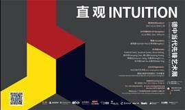 【ART23展讯】直观Intuition|德中当代先锋艺术展Sino-German Contemporary Art Exhibition