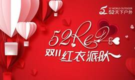 【52户外】52Red~双11红衣派对