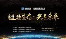 商务世界 · 2018中国商务服务大会