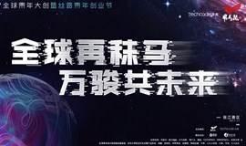 太库天使团海外人工智能项目路演
