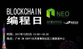 NEO Blockchain编程日——广州站