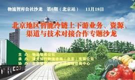 物流智库公社沙龙【北京站第6期】:智能冷链上下游业务、资源、渠道与技术对接合作专题沙龙