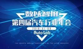 《数以智用》|第四届AutoLab汽车行业年会