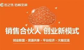 """""""云核力量""""广州峰会:销售合伙人,创业新模式"""