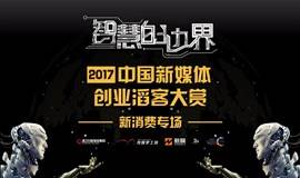 全球创业周分会场:2017中国新媒体创业滔客大赏新消费专场