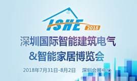 ISHE 2018深圳国际智能建筑电气&智能家居博览会