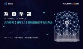 智真至简 灵伴即时【睿思2.0】智能客服平台发布会