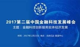 2017第二届中国金融科技发展峰会