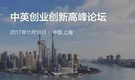 中英创业创新高峰论坛