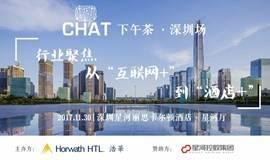 CHAT2017下午茶【深圳场】