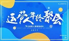 定了!2017运营人年终聚会,胡辛束、李毅吧吧主确认出席!