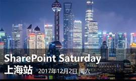 SharePoint Saturday 上海站
