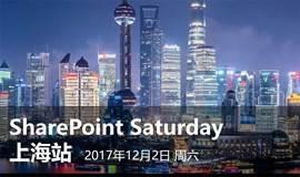 SharePoint Saturday 上海站