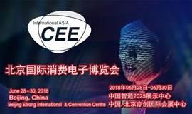 2018亚洲消费电子展览会(CEE Asia)