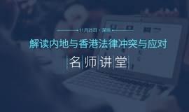 解读内地与香港法律冲突与应对