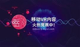 GCC行业应用大赛-移动VR内容竞赛