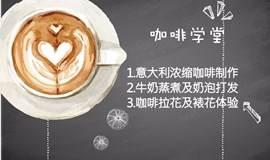 咖啡分享会 邀请你亲手做一杯属于你的拉花拿铁