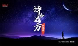 """【周末约会】""""诗和远方""""的征途   SELF讲坛"""