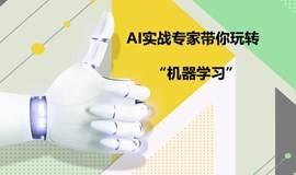 """《AI实战专家带你玩转""""机器学习""""》课前咨询交流会"""