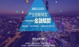 12月10日 中国企业高管高峰论坛--转型升级以及金融赋能论坛邀请函