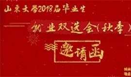 山东大学2018届毕业生就业双选会(秋季)