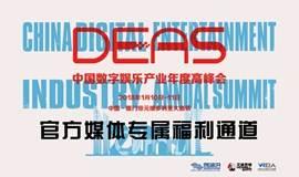 2017 中国数字娱乐产业年度高峰会(DEAS)官方媒体专属福利通道