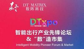 "DTxpo   智能出现产业先锋论坛&""数""造市集"