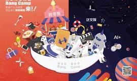 2018创新中国春季峰会项目联合选拔赛---暨Bang Camp直通车Top15