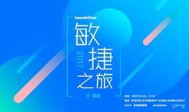 2017年Teambition深圳敏捷之旅