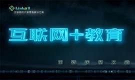 互联网+教育 教育行业新机遇  深圳站
