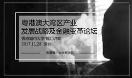 粤港澳大湾区产业发展战略及金融变革论坛