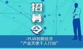IPLUS产业天使千人行动