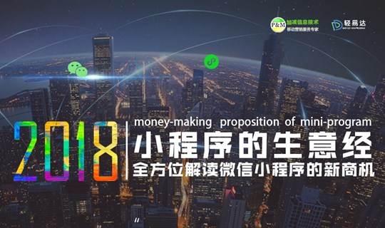 《2018财富▪小程序的生意经—传统企业转型专场》