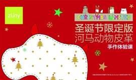 【工作坊】Zuny圣诞节限定版-河马动物皮革手作体验课