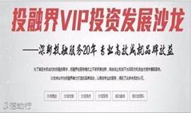 """投融界320期-12月1日北京站""""VIP投资发展沙龙"""""""