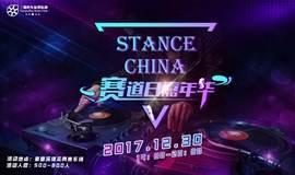 Stance ● China赛道日嘉年华