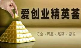 第三十届12-1爱创业Demo Day——优质项目闭门路演