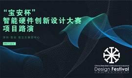 """2017第十届中国(深圳)国际工业设计节-""""宝安杯""""智能硬件创新设计大赛项目路演"""