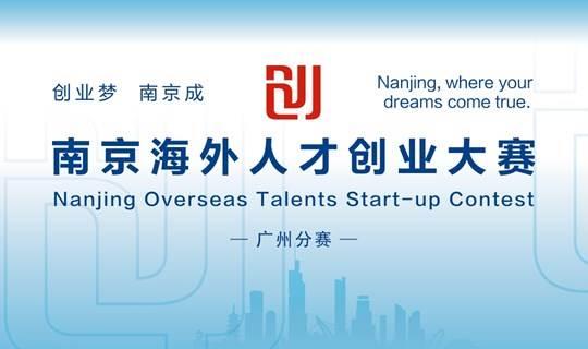 南京海外人才创业大赛 广州分赛 观众报名通道