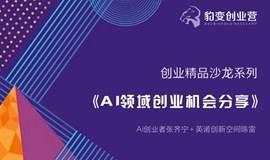 豹变创业营创业沙龙《AI领域创业机会分享》