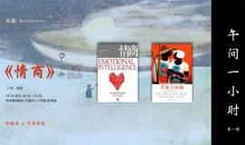 书潮午间一小时|《情商》&《非暴力沟通》,12.15
