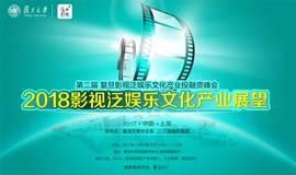 第二届复旦影视泛娱乐文化产业投融资峰会
