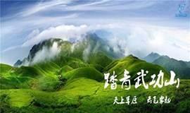 【11月10-12号】去美国地理杂志都强烈推荐的中国10大名山之《萍乡·武功山》