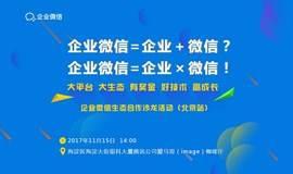 企业微信生态合作沙龙活动(北京站)